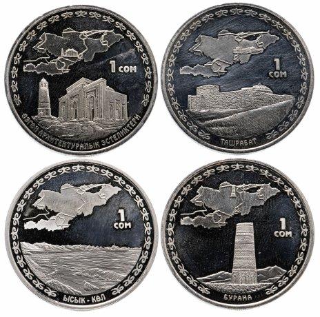 """купить Киргизия набор из 4-х  монет 2008 """"Великий Шёлковый путь"""""""