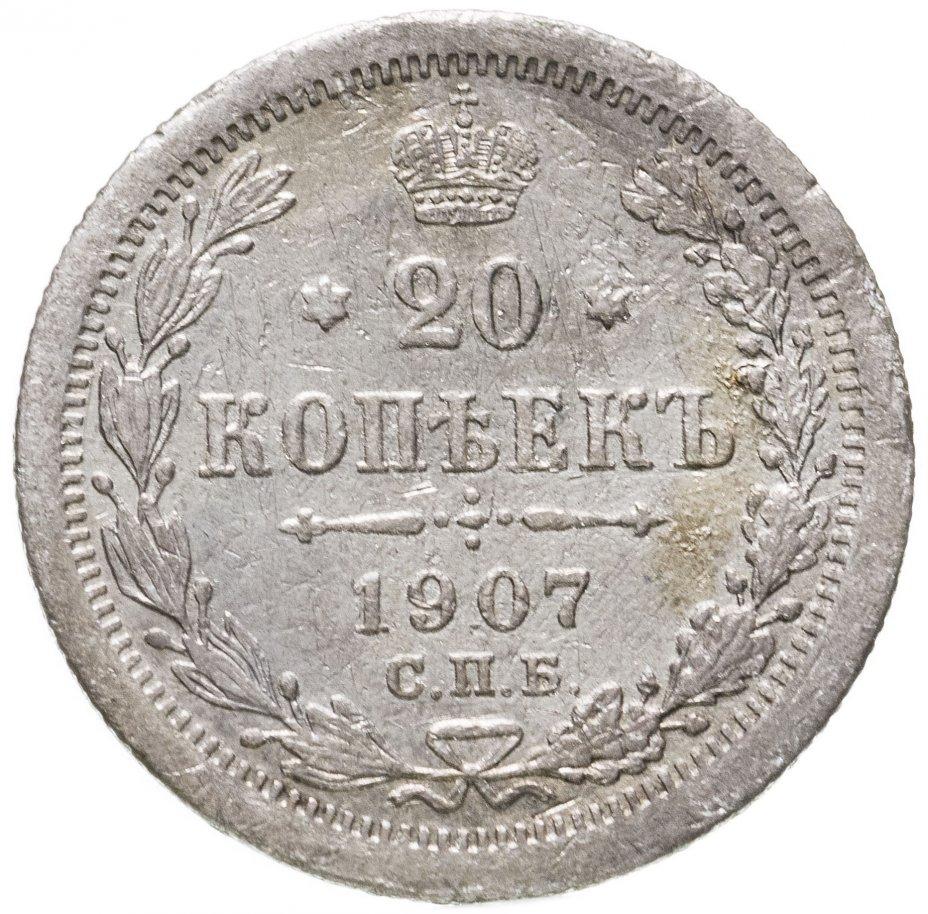 купить 20 копеек 1907 СПБ-ЭБ