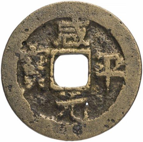 купить Северная Сун 1 вэнь (1 кэш) 998-1003 император Сун Чжэнь Цзун