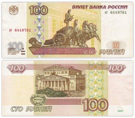 купить 100 рублей 1997 (модификация 2001) тип литер маленькая/маленькая