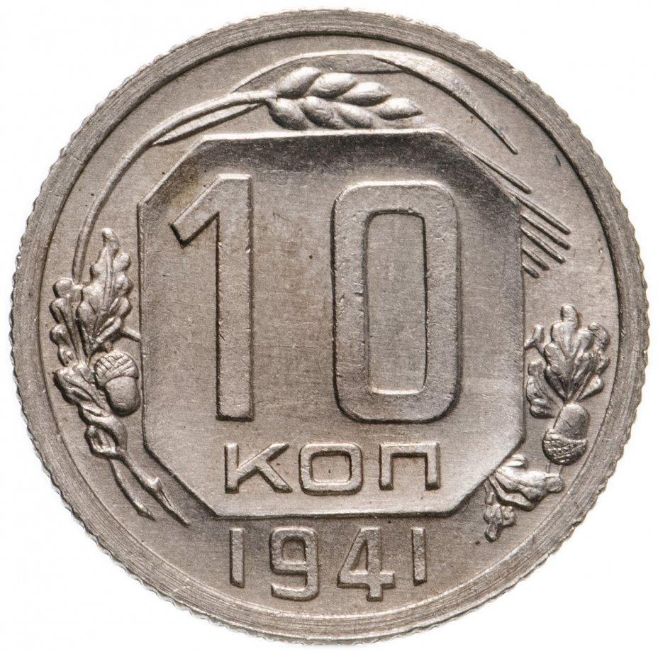 купить 10 копеек  1941