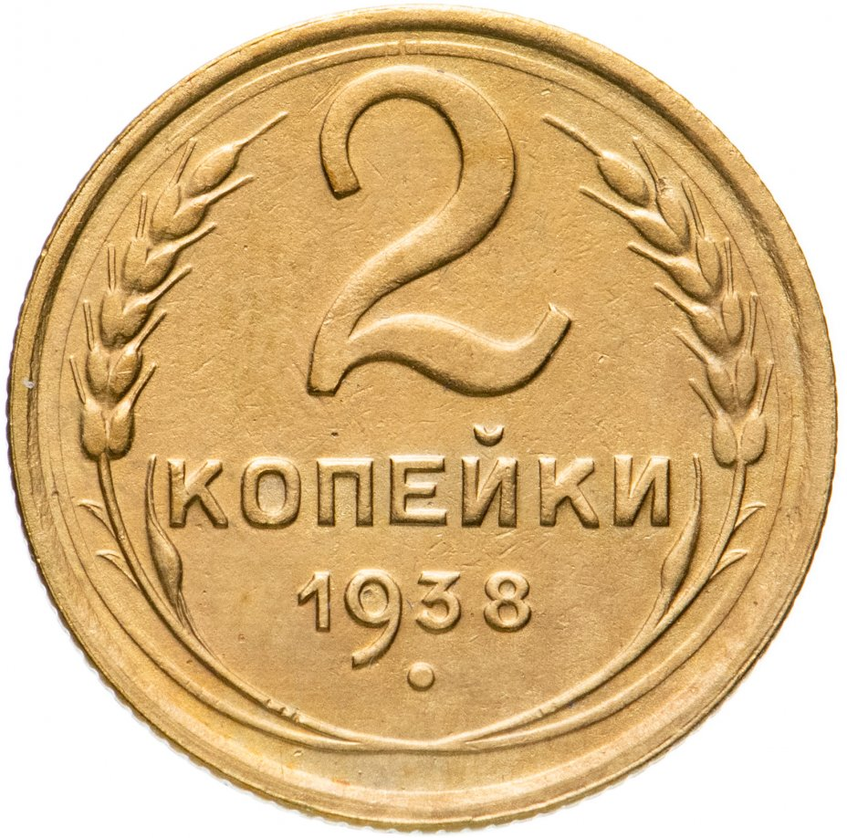 купить 2 копейки 1938