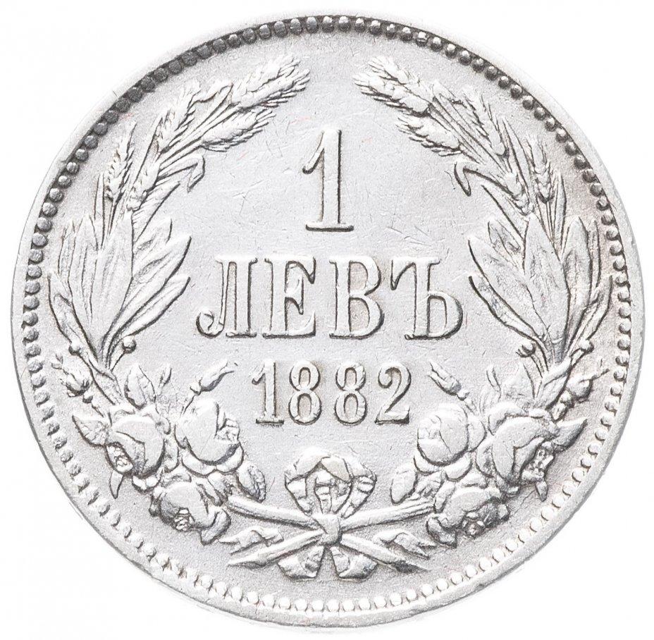 купить Болгария 1 лев 1882