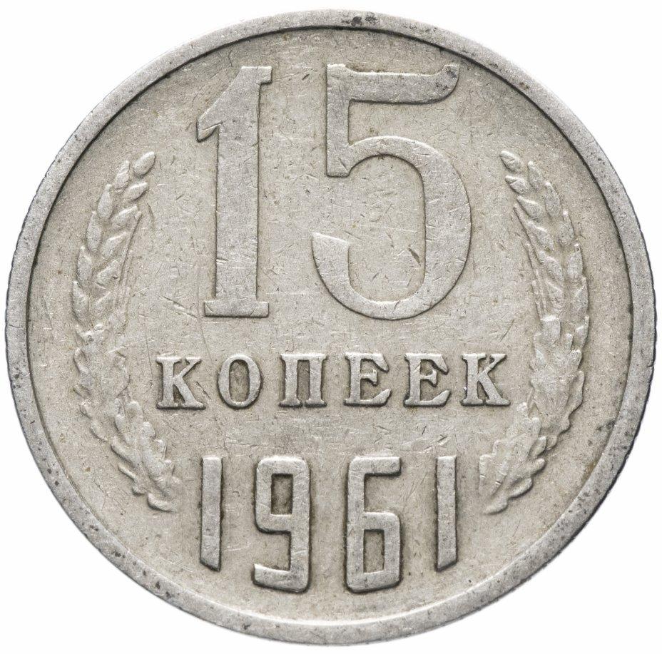 купить 15 копеек 1961