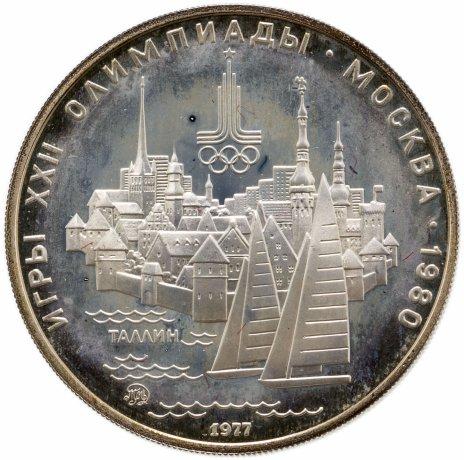 """купить 5 рублей 1977 ММД Proof """"XXII летние Олимпийские игры 1980 в Москве: Таллин"""""""