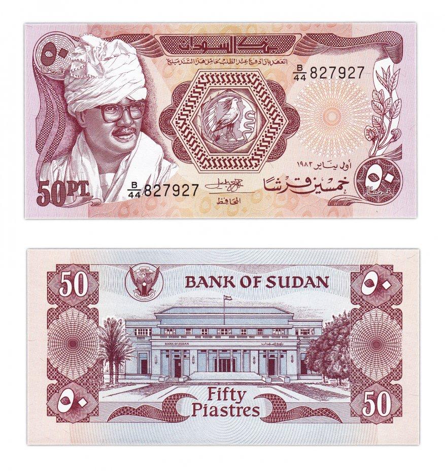 купить Судан 50 пиастров 1983 (Pick 24)