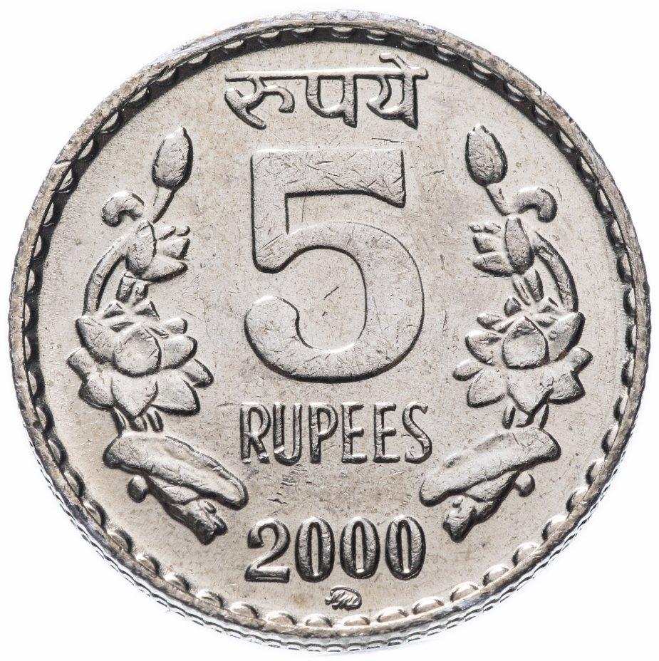 купить Индия 5 рупий 2000 ММД