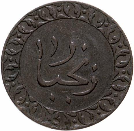 купить Занзибар 1 пайса 1886 (1304 г.Х.) султан Баргаш ибн Саид