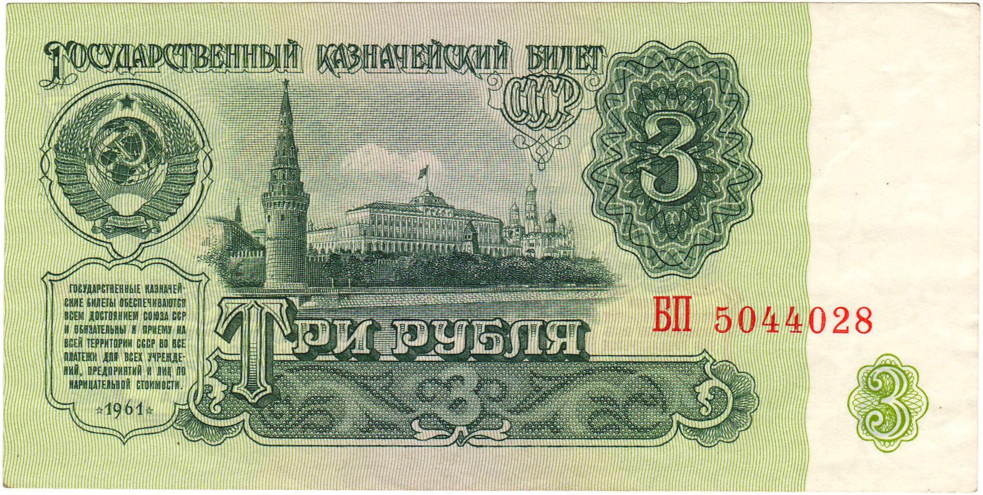 Бумажный рубль ссср картинки стиле комикс