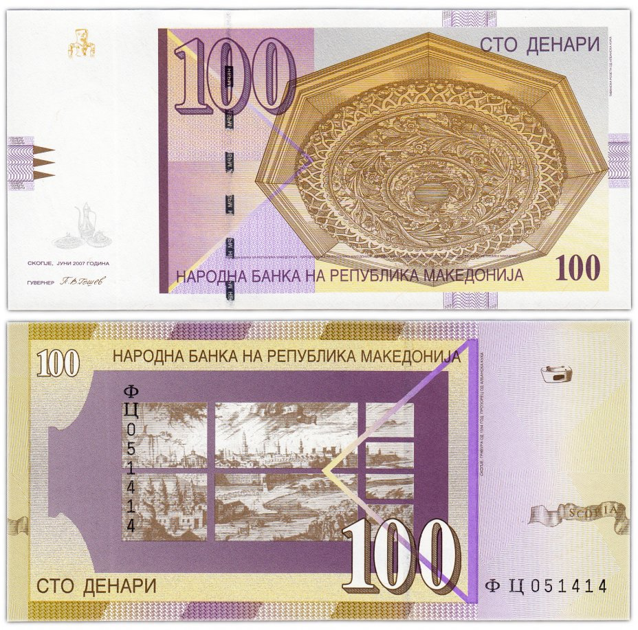купить Македония 100 динар 2007 (Pick 16h)