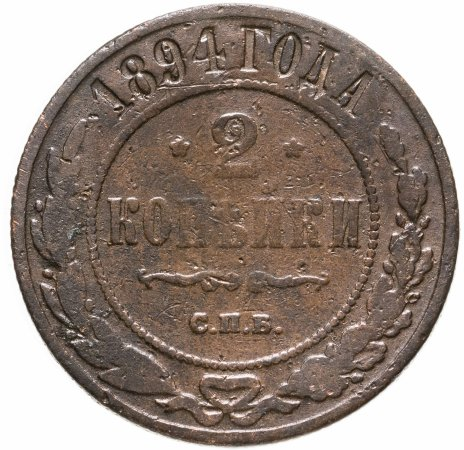 купить 2 копейки 1894 СПБ