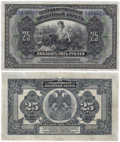 купить Дальний Восток 25 рублей 1918 красные подписи,  Временное правительство России