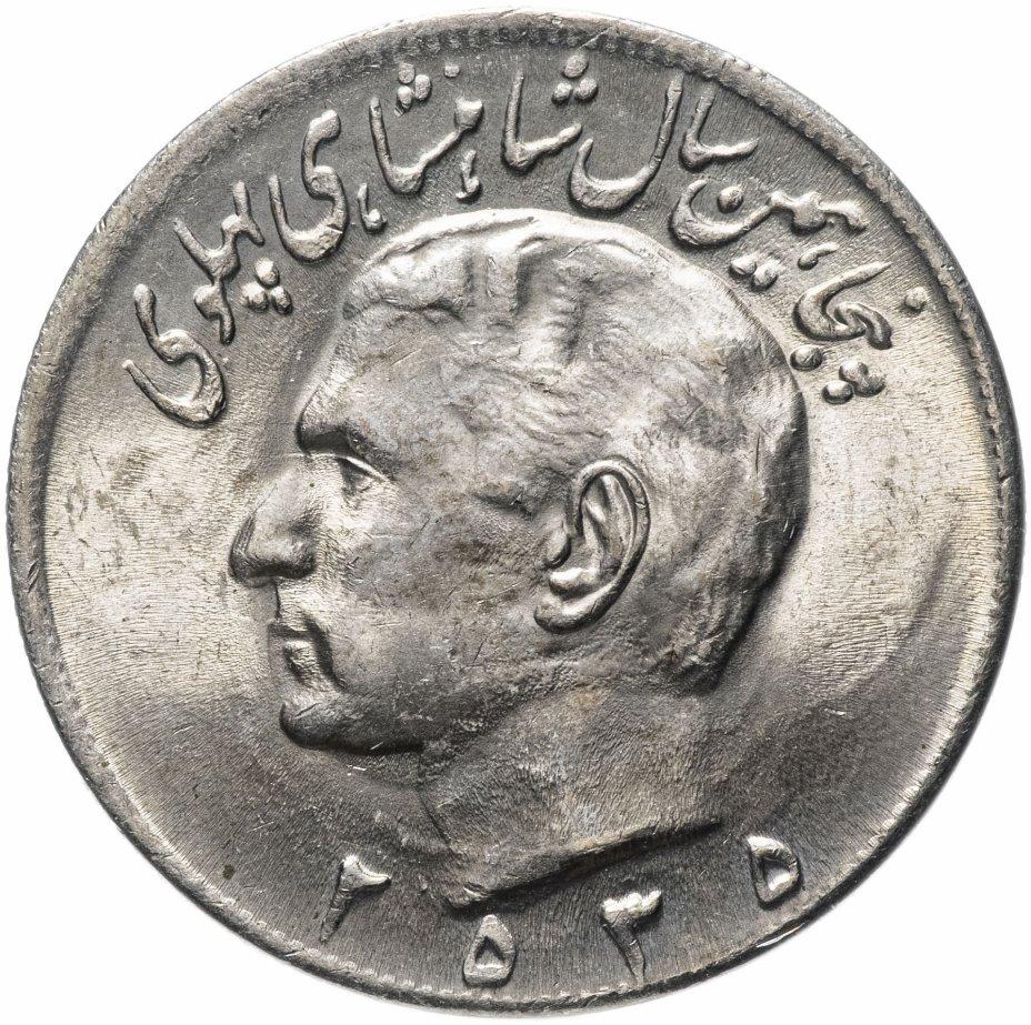 """купить Иран 20 риалов 1976 """"50 лет династии Пехлеви"""""""