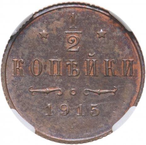 купить 1/2 копейки 1915 года, в слабе ННР MS65RB