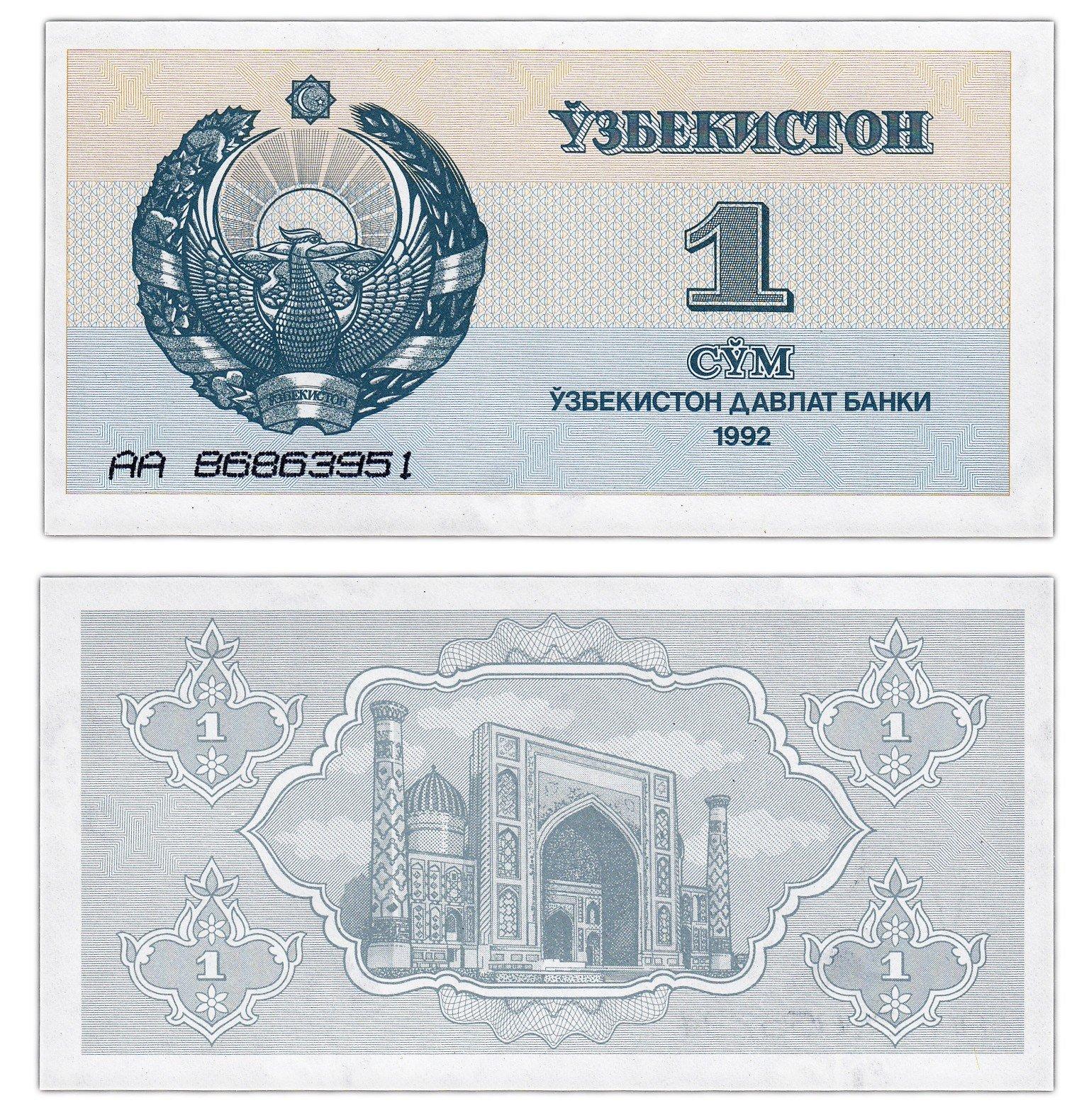 Монеты 1, 5 и 10 сум находятся в обращении, хотя и используются крайне редко.