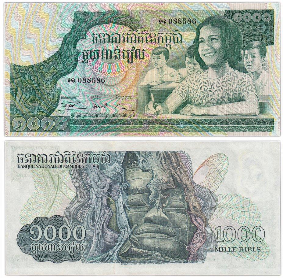 купить Камбоджа 1000 риель 1973 (Pick 17)