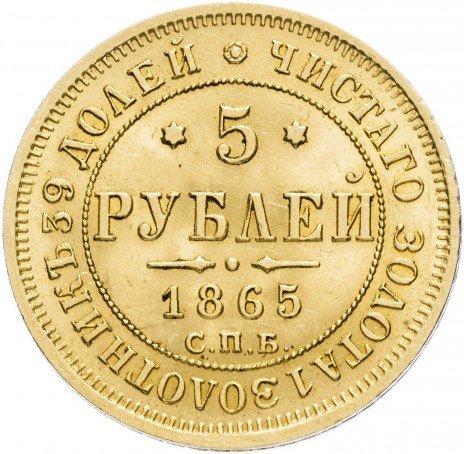 купить 5 рублей 1865 СПБ-АС
