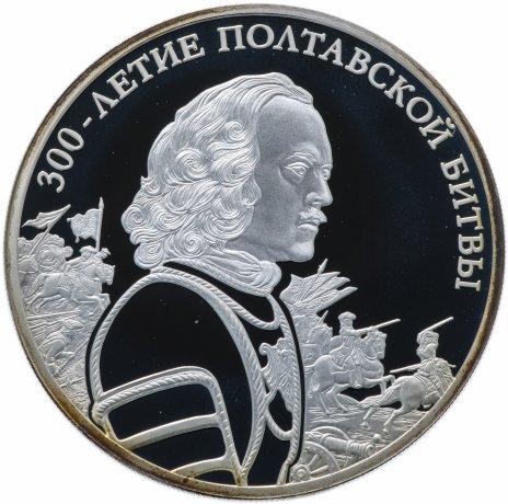 """купить 3 рубля 2009 СПМД """"300-летие Полтавской битвы (8 июля 1709 г.)"""" в футляре"""