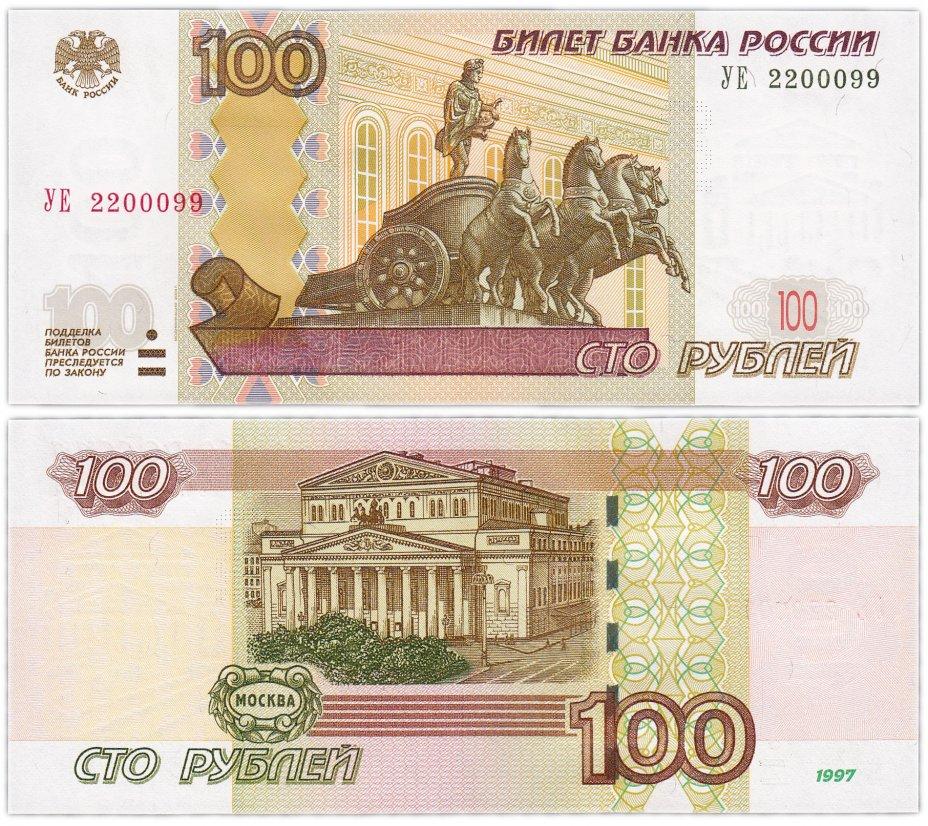 купить 100 рублей 2004 опытная серия УЕ (опыт 2) красивый номер 2200099 ПРЕСС