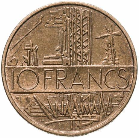 купить Франция 10 франков (francs) 1974-1987