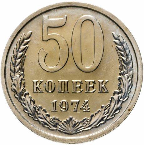 купить 50 копеек 1974 Штемпельный блеск