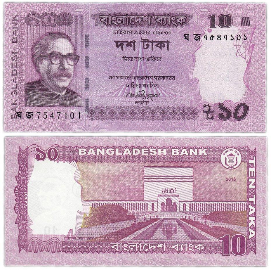 купить Бангладеш 10 так 2015 (Pick 54)
