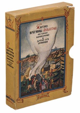 купить Житие протопопа Аввакума, им самим написанное и другие его сочинения, бумага, печать, Гознак, СССР, 1934 г.