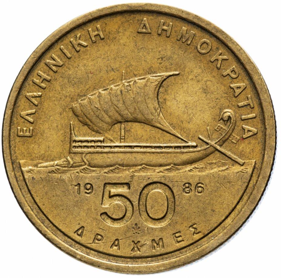 купить Греция 50 драхм 1986-2000, случайная дата