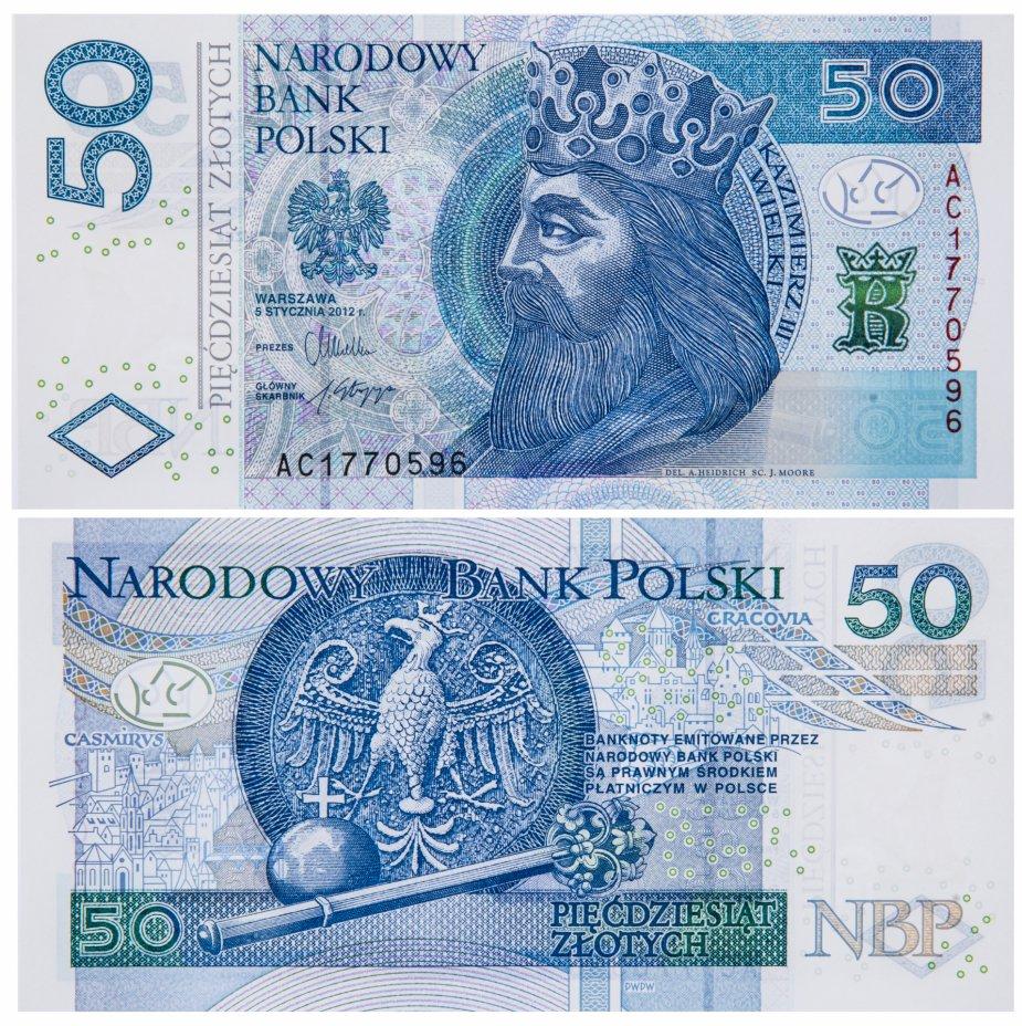 купить Польша 50 злотых 2012 (Pick 185a)