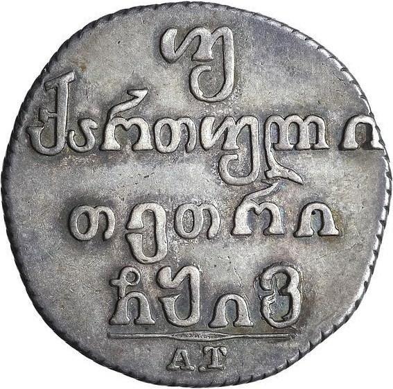 купить двойной абаз 1816 года АТ