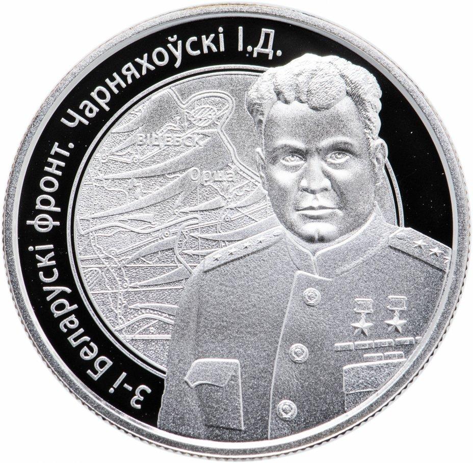 купить Беларусь 10 рублей 2010 «Операция Багратион-Черняховский»