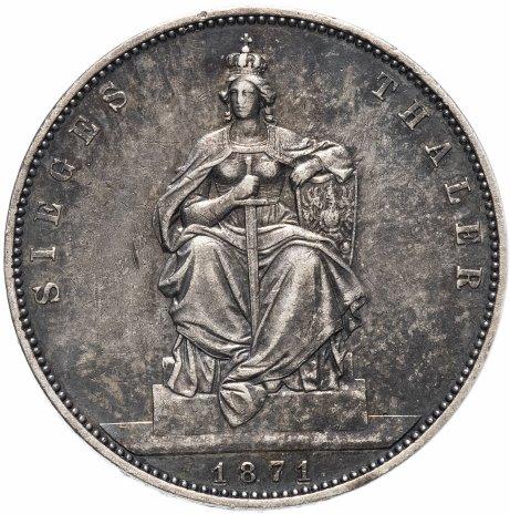 купить Пруссия (Королевство Пруссия) 1 талер 1871 Победа в Франко-прусской войне