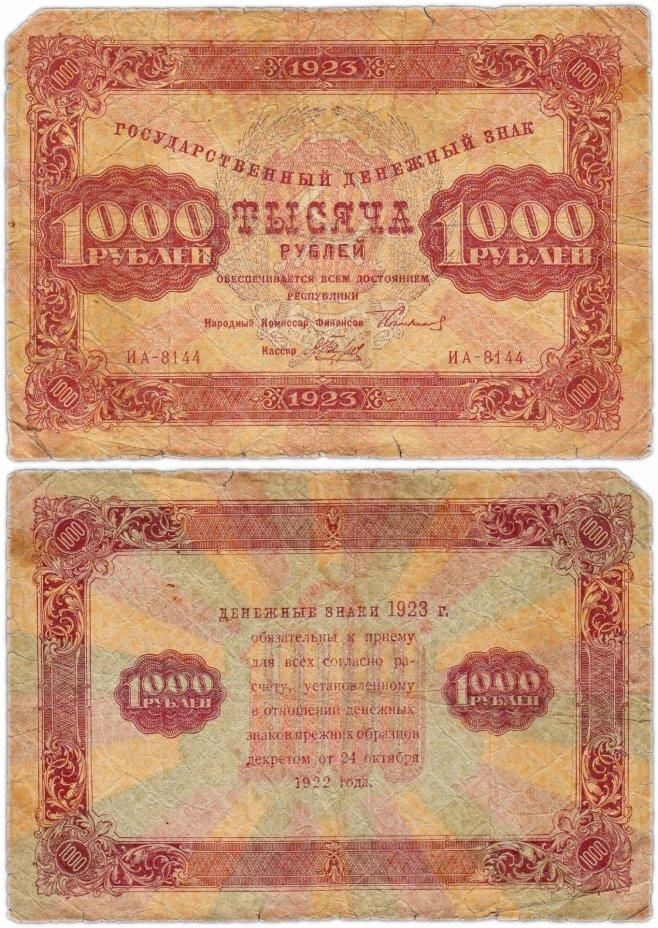купить 1000 рублей 1923 наркомфин Сокольников, кассир Беляев