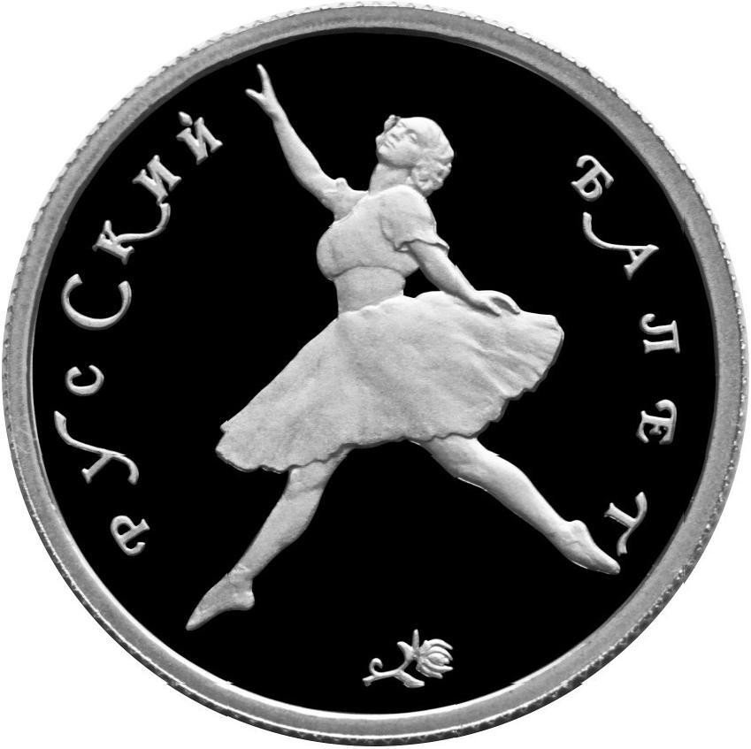 купить 50 рублей 1994 года ЛМД балет Proof