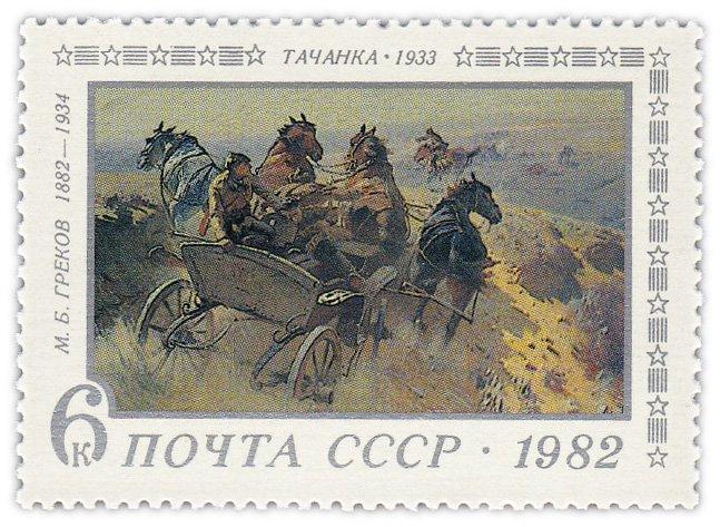 "купить 6 копеек 1982 ""Тачанка"", М.Б.Греков"""
