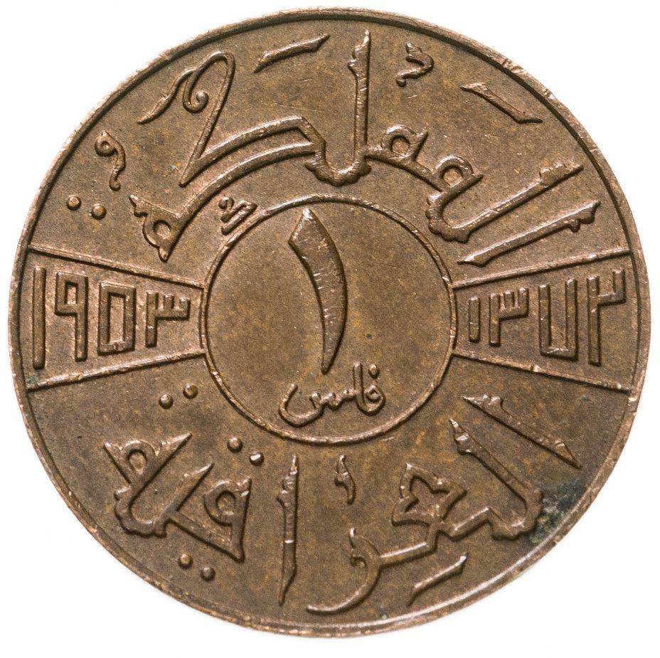 купить Ирак 1 филс (fils) 1953