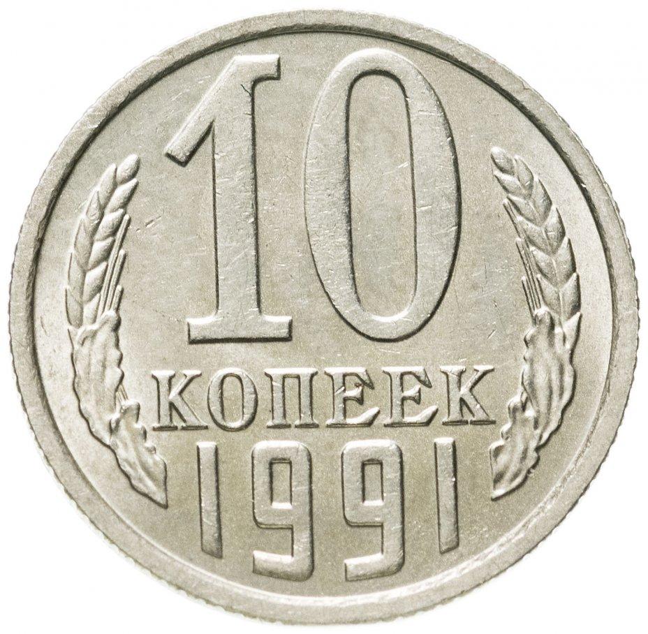 купить 10 копеек 1991   без обозначения монетного двора