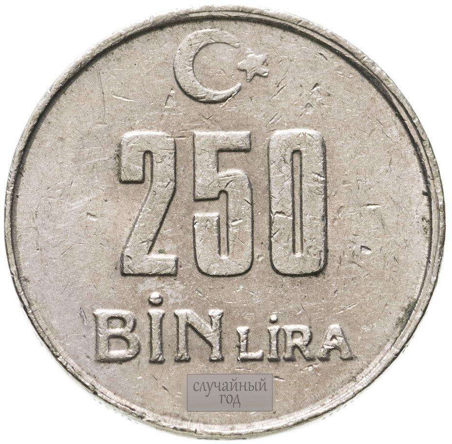купить Турция 250000лир (250 bin lira) 2002-2004, случайная дата