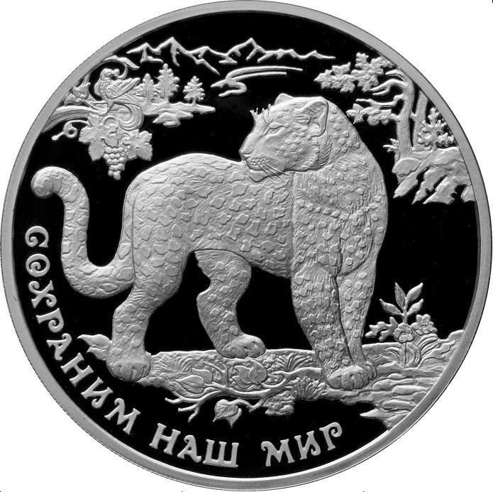"""купить 3 рубля 2011 ММД Proof  """"Сохраним наш мир - Переднеазиатский леопард"""""""