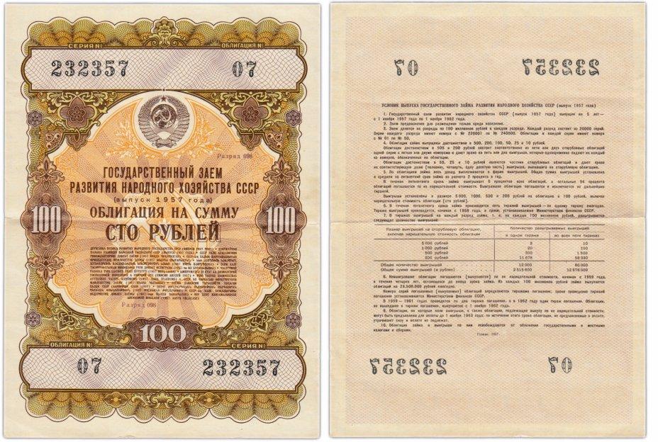 купить Облигация 100 рублей 1957 Государственный заем развития народного хозяйства СССР