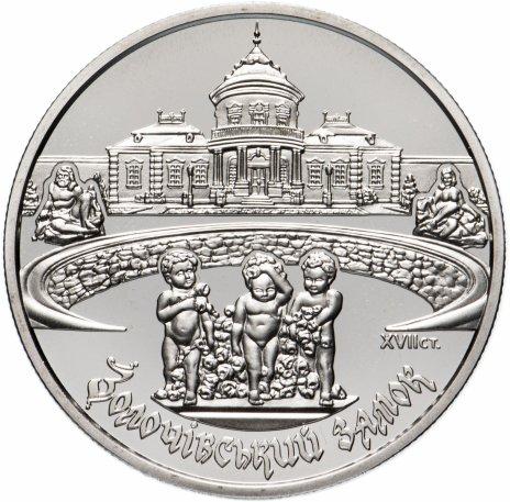 """купить Украина 5 гривен 2020 """"Золочевский замок"""""""