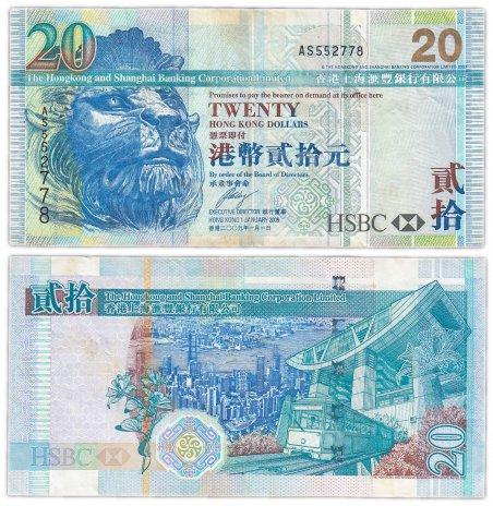 купить Гонконг 20 долларов 2009 (Pick 207f)