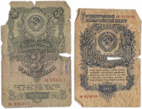 купить Набор банкнот образца 1947 года 1, и 3 рубля (2 боны)
