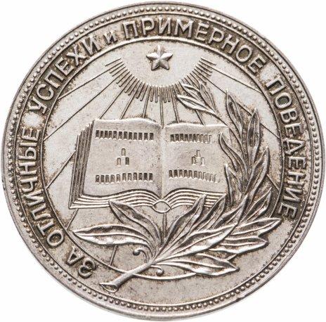 """купить Серебряная школьная медаль """"За отличные успехи и примерное поведение"""", серебро, РСФСР, 1945-1960 гг."""