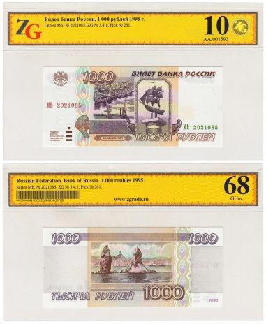 купить 1000 рулей 1995 в слабе ZG GUNC 68 ПРЕСС