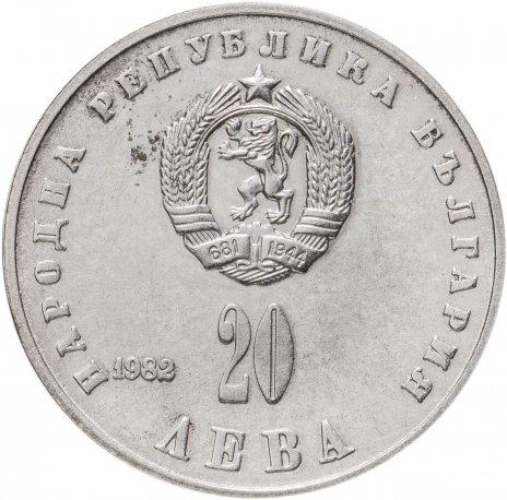 купить Болгария 20 левов 1982 «40 лет со дня рождения Людмилы Живковой»