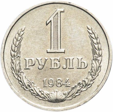 купить 1 рубль 1984