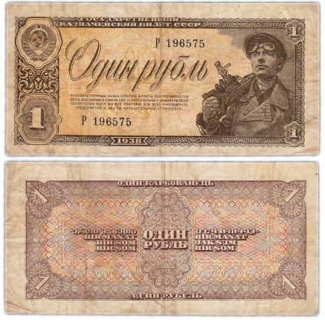 купить 1 рубль 1938 однолитерная