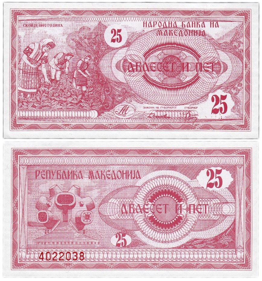 купить Македония 25 динар 1992 (Pick 2)