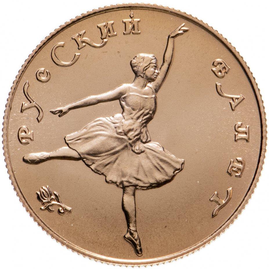 купить 25 рублей 1991 ЛМД Русский балет